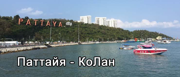 Паттайя - остров Колан