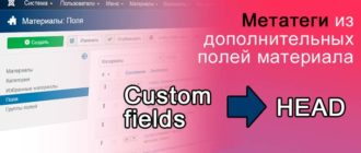 joomla custom fields as meta-tags to head