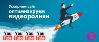 Ускоряем сайт с вставленными роликами с ютуба