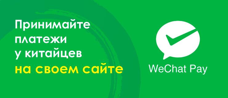 Принимайте платежи у китайцев на своем сайте через Wechat Pay