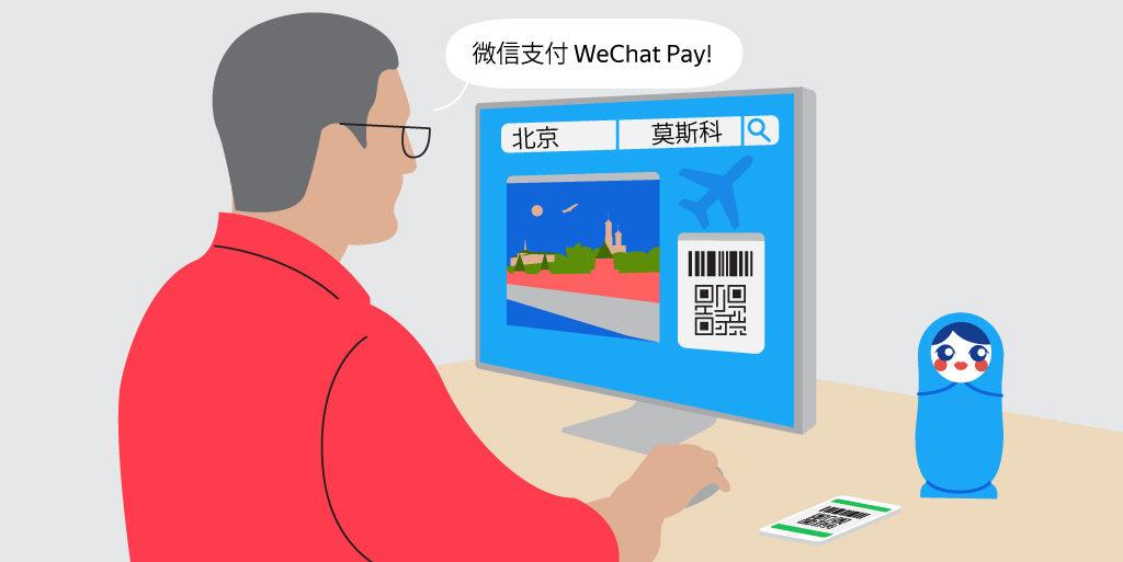 Оплата на сайте через wechat pay