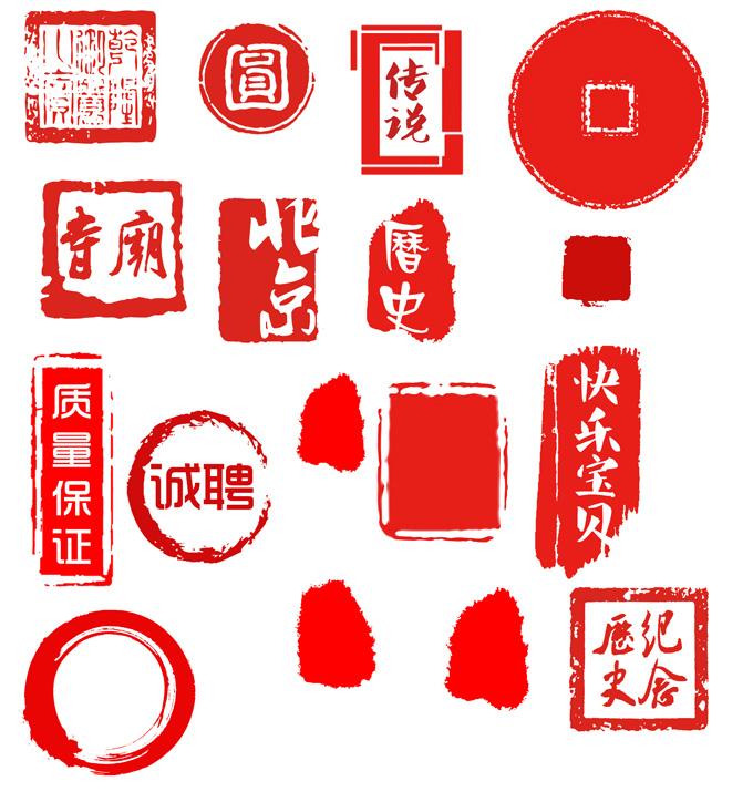 Китайские печати в формате PSD для дизайна скачать бесплатно