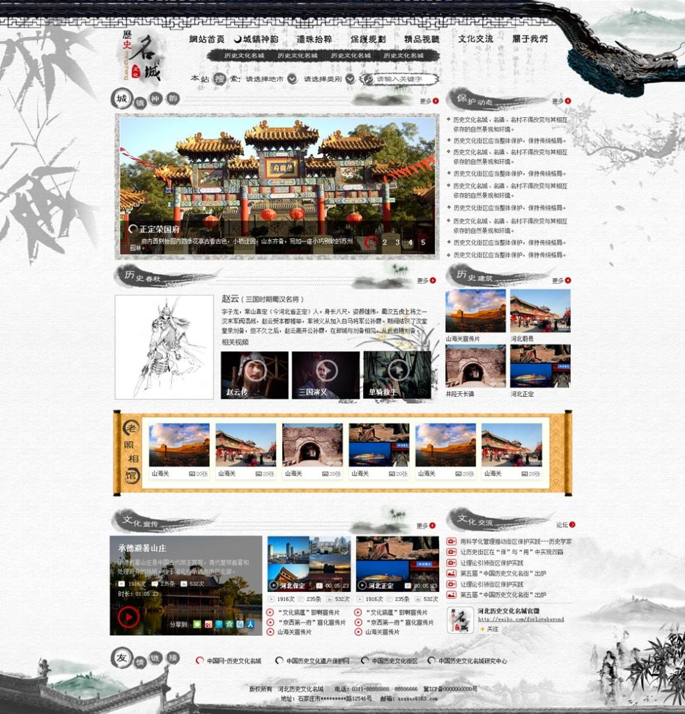 скачать psd китайский стиль сайтов