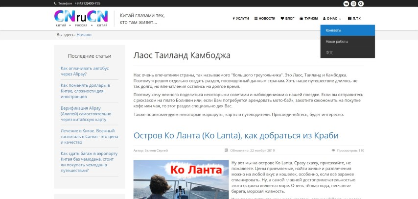 Страница блога