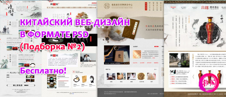 Скачать китайский веб дизайн шаблон сайта в psd бесплатно