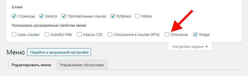 Как создать собственное кастомное меню WordPress с помощью класса Walker_Nav_Menu?